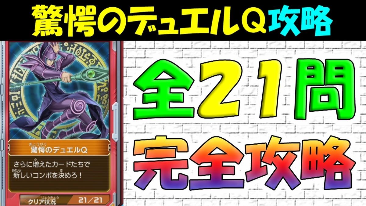 f:id:geimubouimakoto:20210811203556j:plain