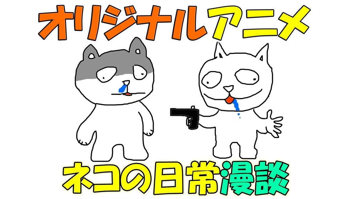 f:id:geimubouimakoto:20210926180930j:plain