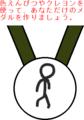 [geizu]棒メダル