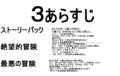 [geizu]フライングジャンプ3 3あらすじ