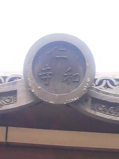 瓦に寺の名前。然し白飛びしすぎ