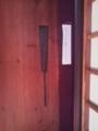 扉の手を掛けるとこ。扇子。裏側は開いてたような