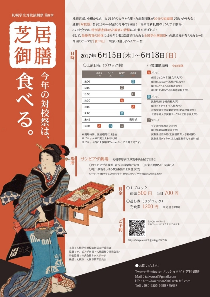 f:id:gekidan-igroup:20170531214501j:plain