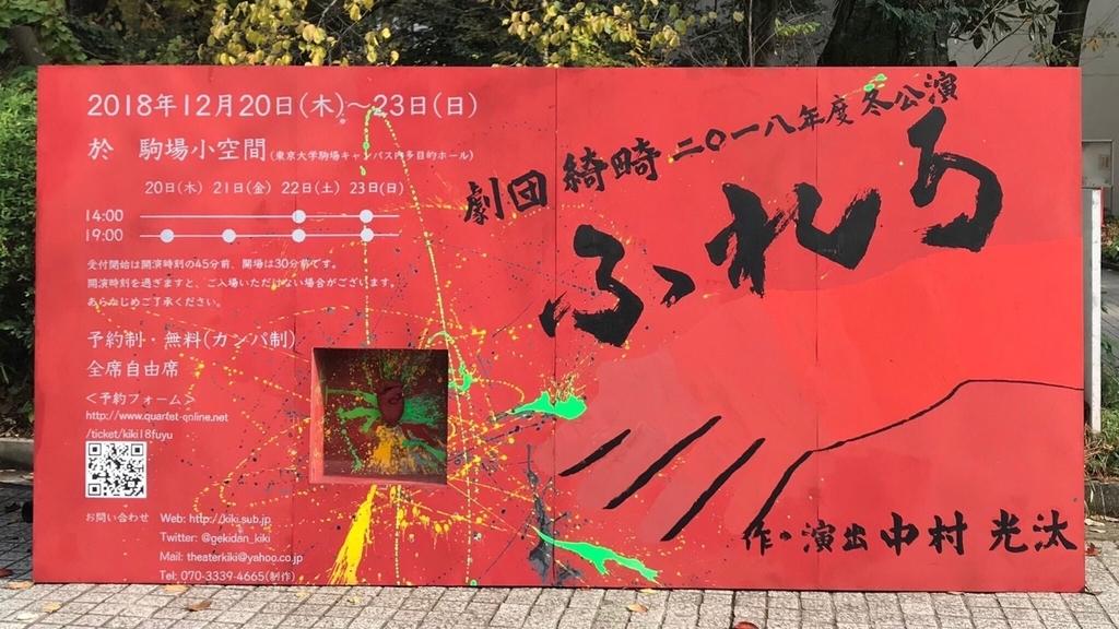 f:id:gekidan-kiki:20181211225031j:plain