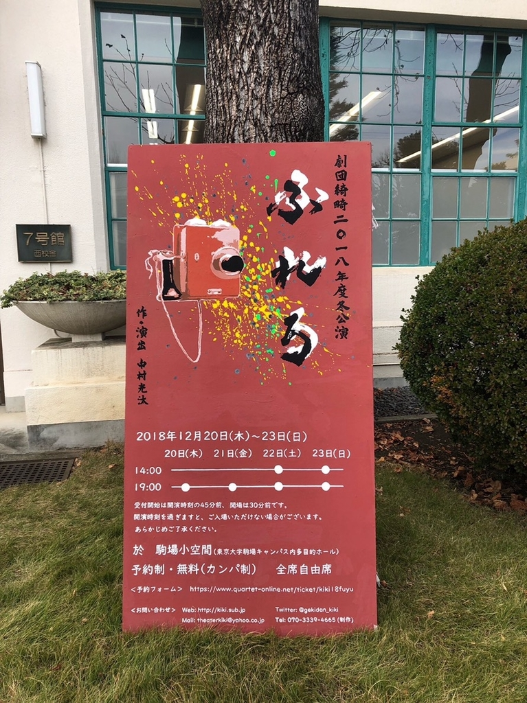 f:id:gekidan-kiki:20181211225034j:plain