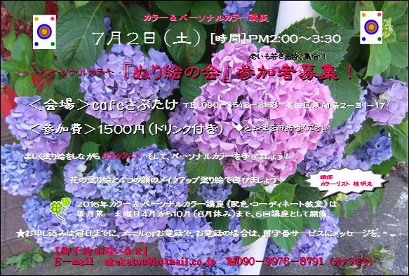 f:id:gekidan1:20160625173610j:plain