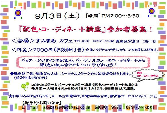 f:id:gekidan1:20160718162117j:plain