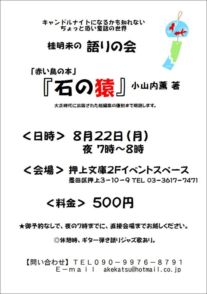 f:id:gekidan1:20160807154317j:plain