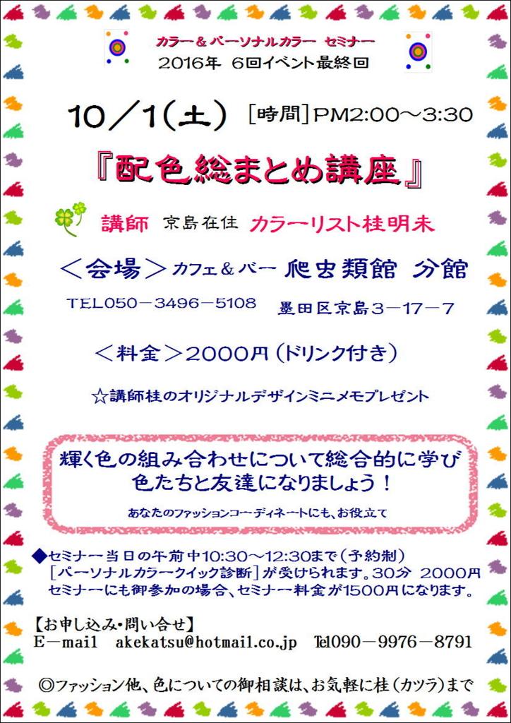 f:id:gekidan1:20160905162222j:plain