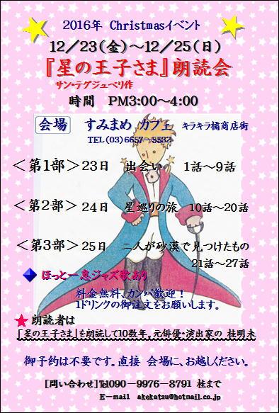 f:id:gekidan1:20161214160251j:plain