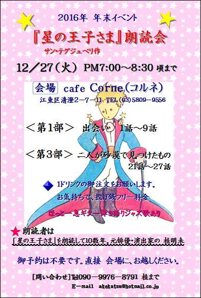 f:id:gekidan1:20161215154017j:plain