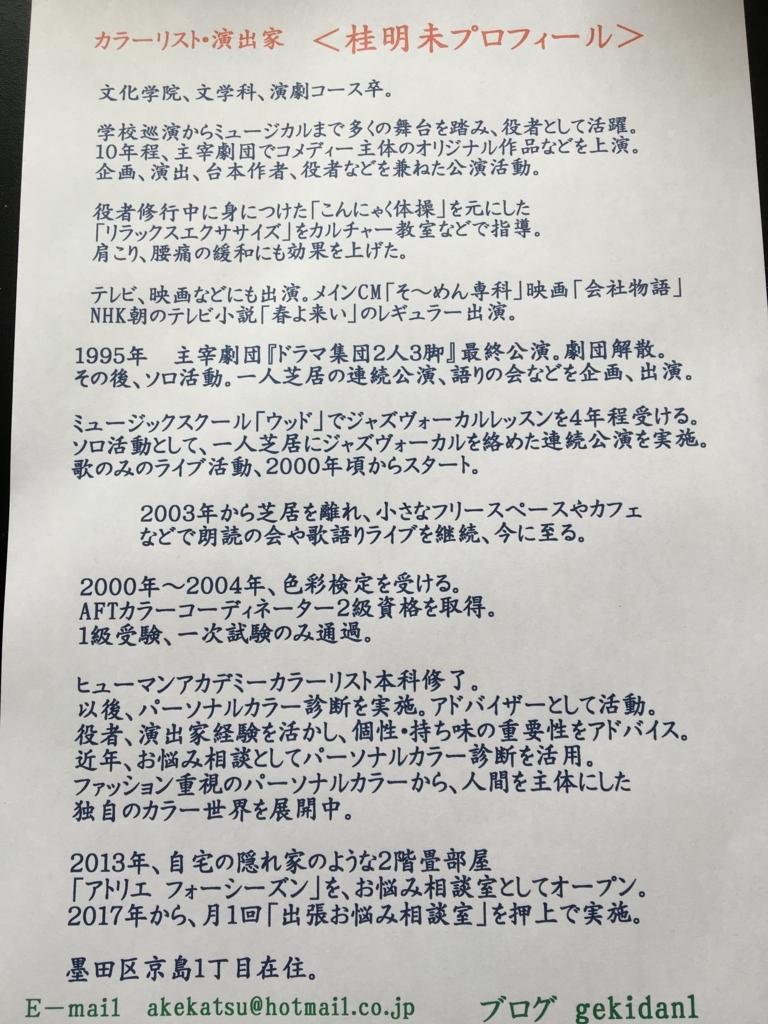 f:id:gekidan1:20170728084729j:plain