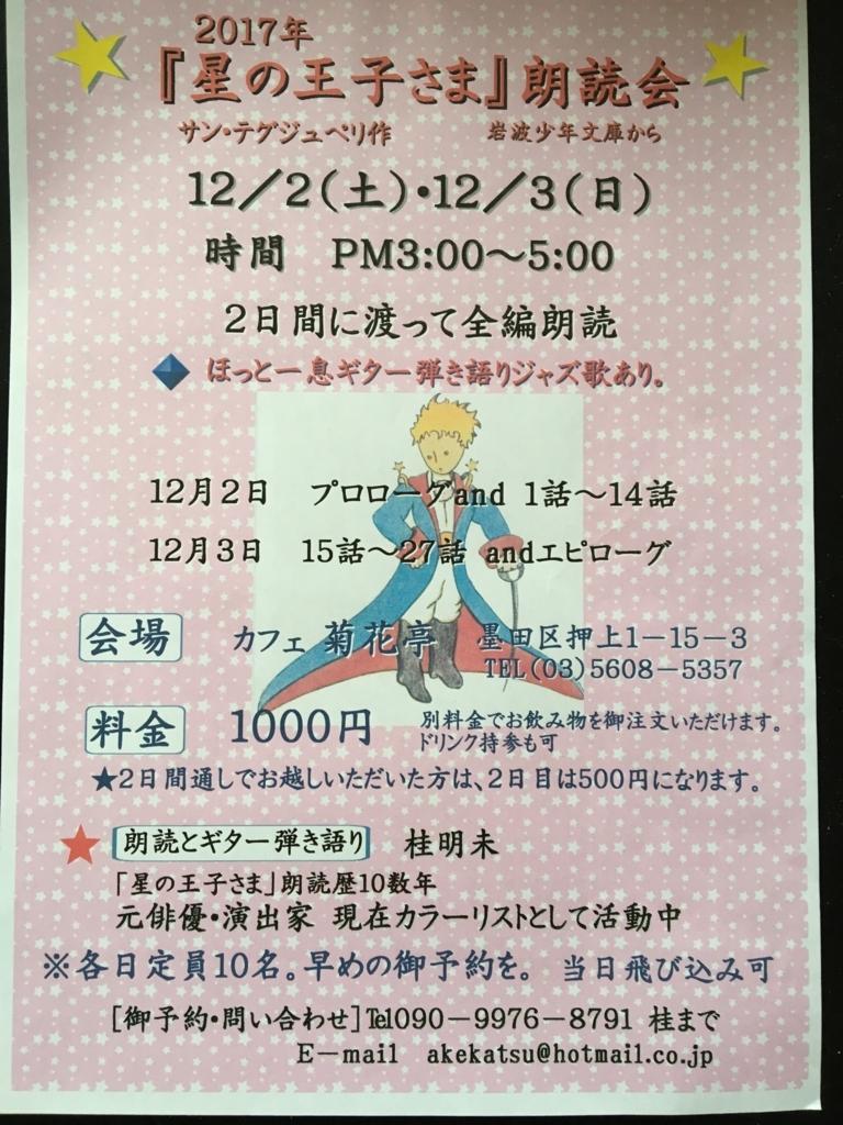 f:id:gekidan1:20171025112652j:plain