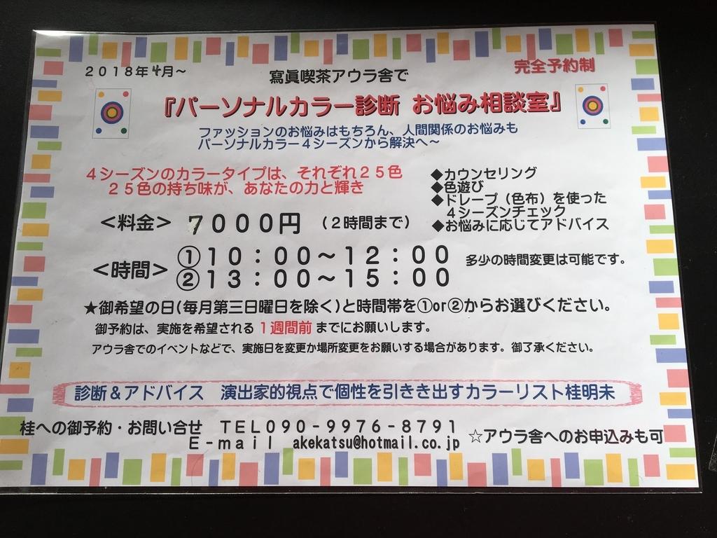 f:id:gekidan1:20180312082313j:plain