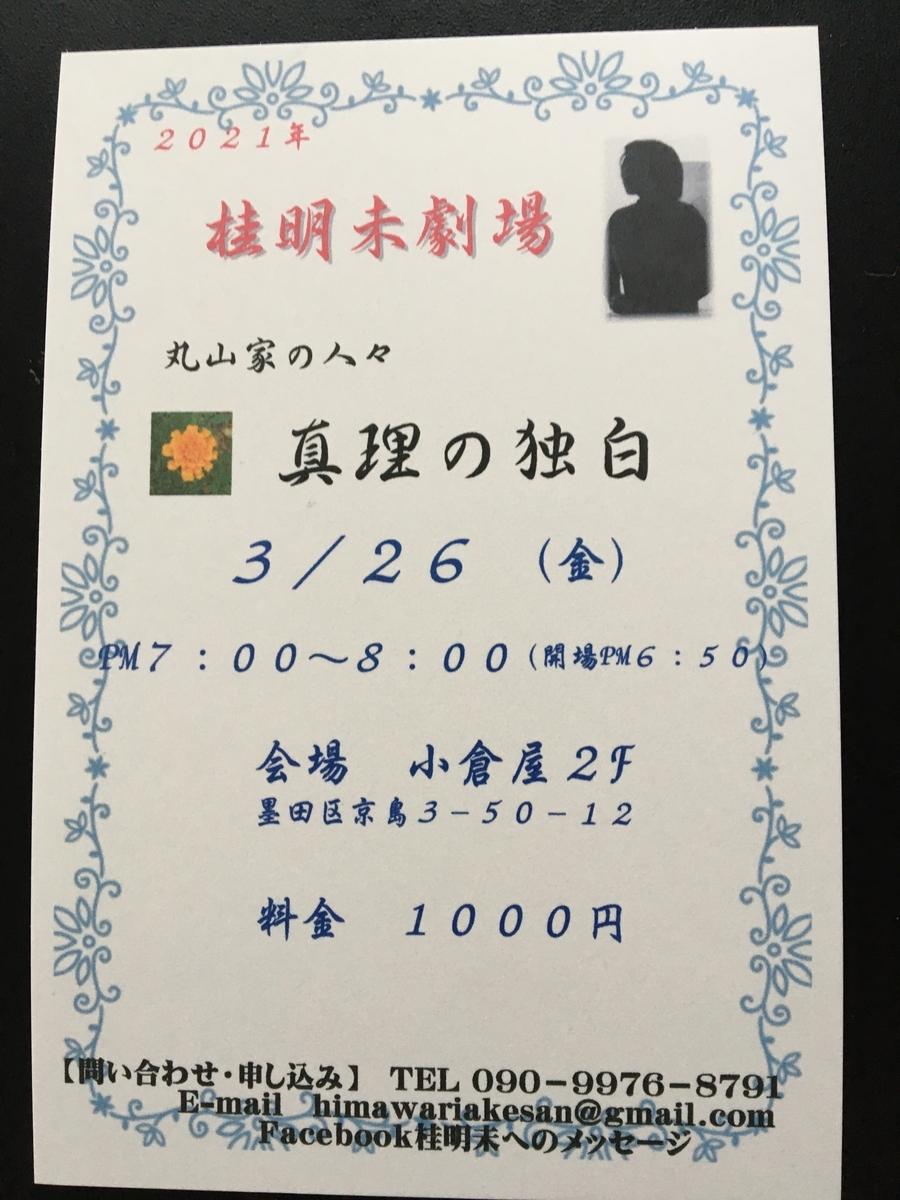 f:id:gekidan1:20210208101031j:plain