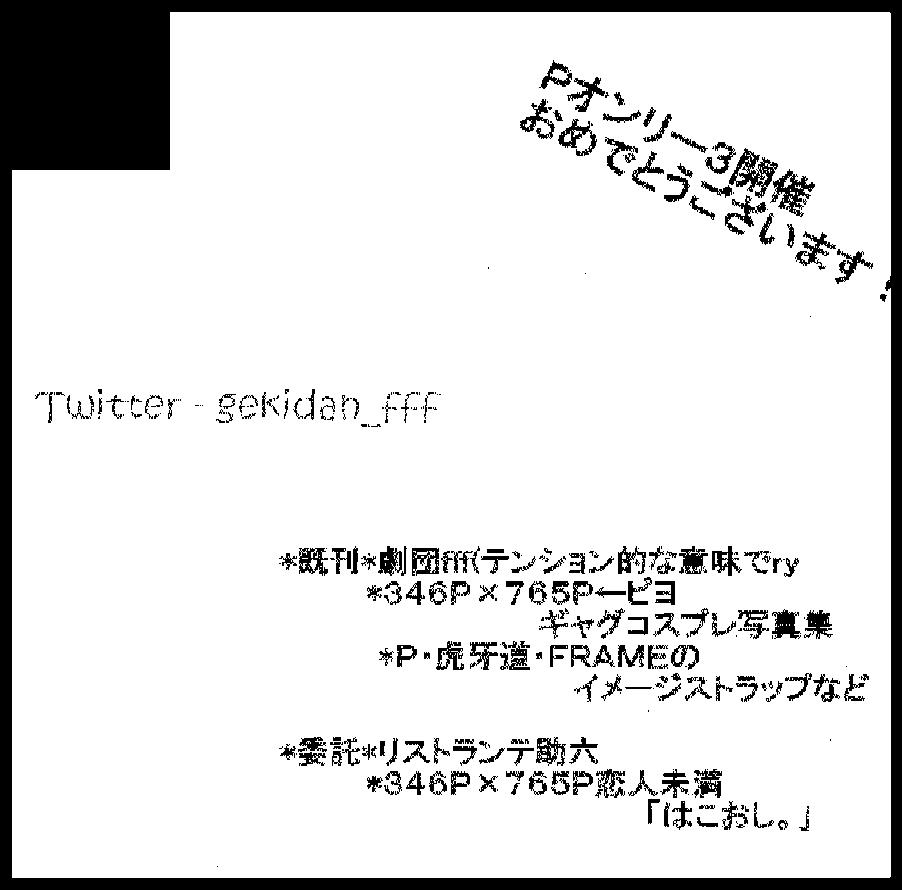 f:id:gekidan_fff:20160622121635p:plain