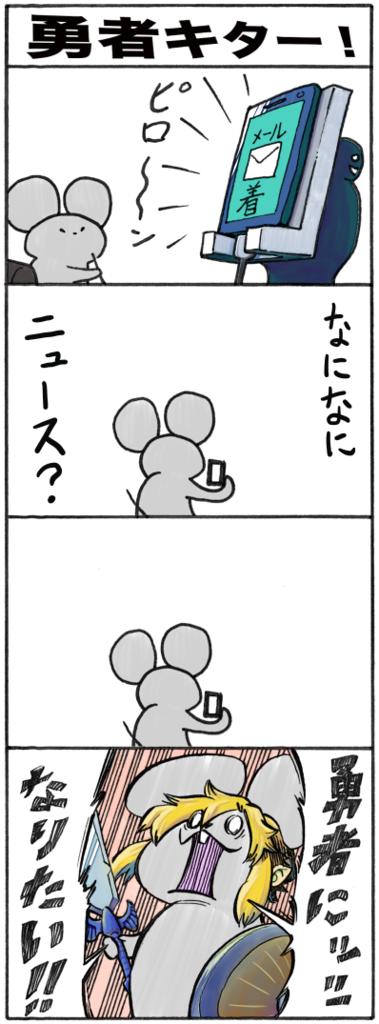 f:id:gekinezumi:20160615201654p:plain