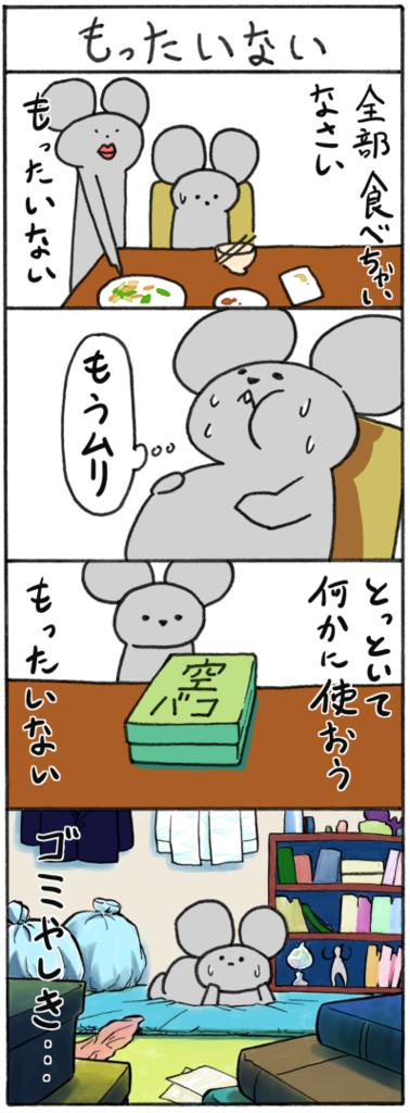 f:id:gekinezumi:20160618170018p:plain