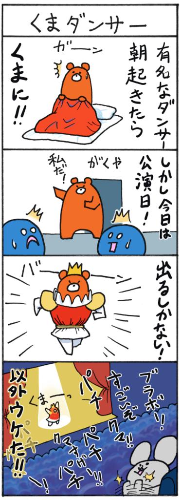 f:id:gekinezumi:20160618201923p:plain