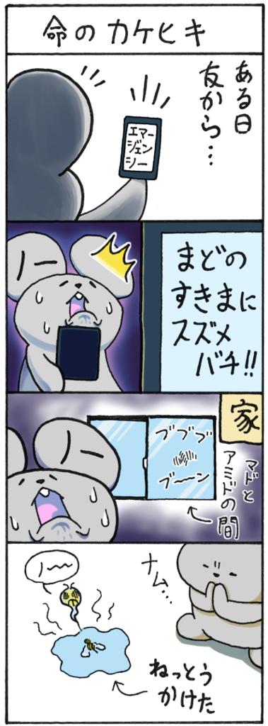 f:id:gekinezumi:20160629192222p:plain