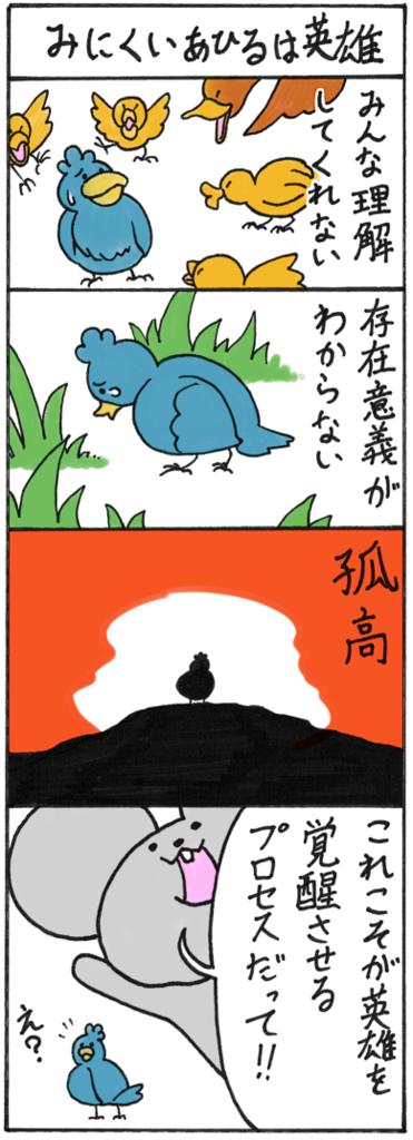 f:id:gekinezumi:20160702002127p:plain