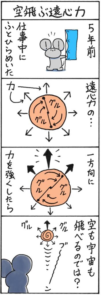f:id:gekinezumi:20160703002745p:plain