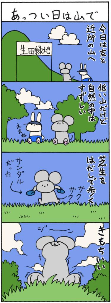 f:id:gekinezumi:20160705100401p:plain