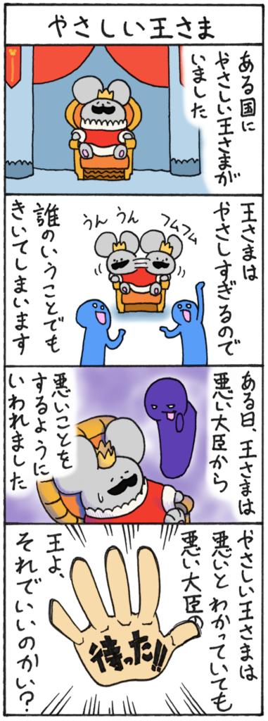 f:id:gekinezumi:20160705102810p:plain