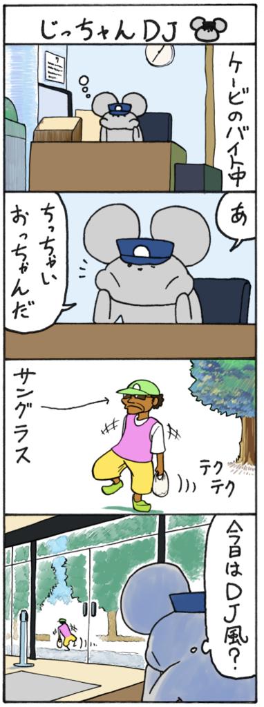 f:id:gekinezumi:20160707194903p:plain