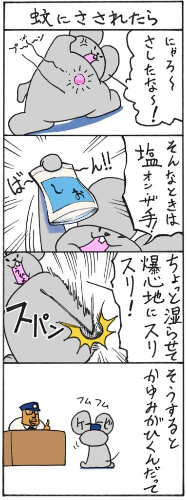 f:id:gekinezumi:20160709131626p:plain