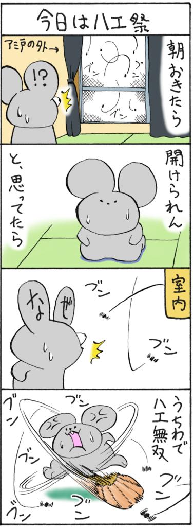 f:id:gekinezumi:20160712173434p:plain