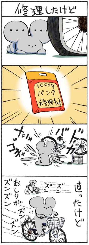 f:id:gekinezumi:20160714175129p:plain