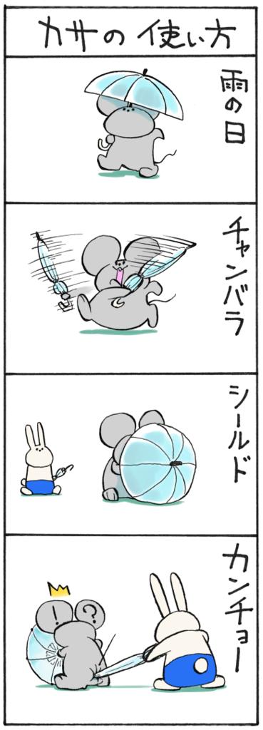 f:id:gekinezumi:20160722130938p:plain