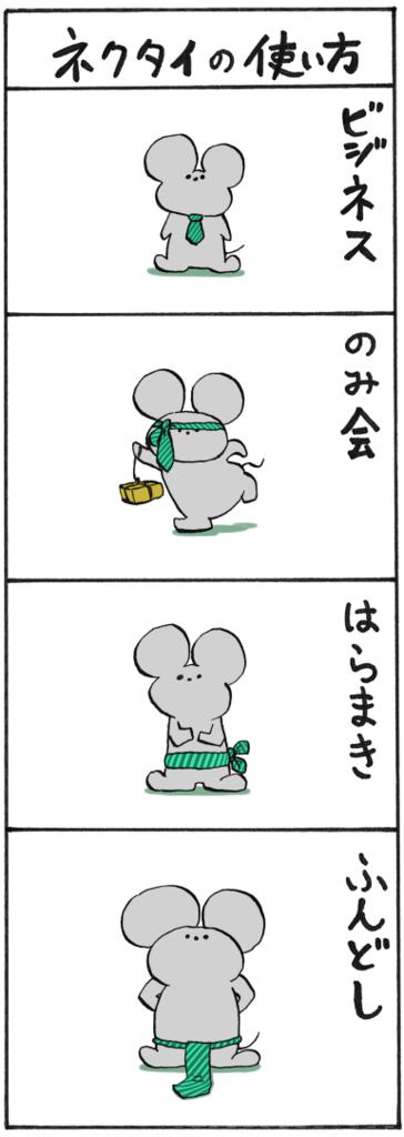 f:id:gekinezumi:20160722132432p:plain