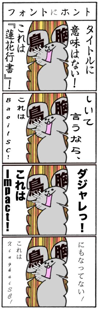 f:id:gekinezumi:20160724201047p:plain
