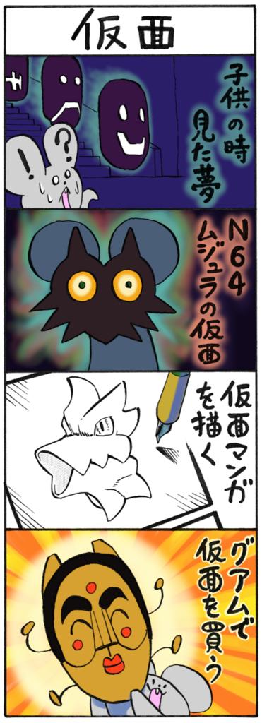 f:id:gekinezumi:20160725192952p:plain