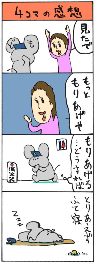 f:id:gekinezumi:20160801161708p:plain