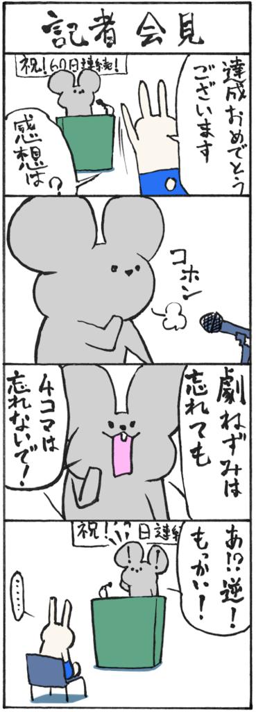 f:id:gekinezumi:20160802135204p:plain