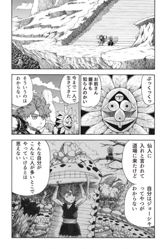 f:id:gekinezumi:20160820235758j:plain