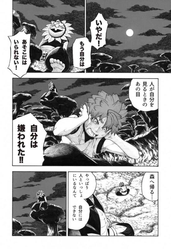 f:id:gekinezumi:20160821000202j:plain