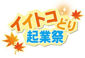 20121110イイトコどり起業祭【ロゴ】
