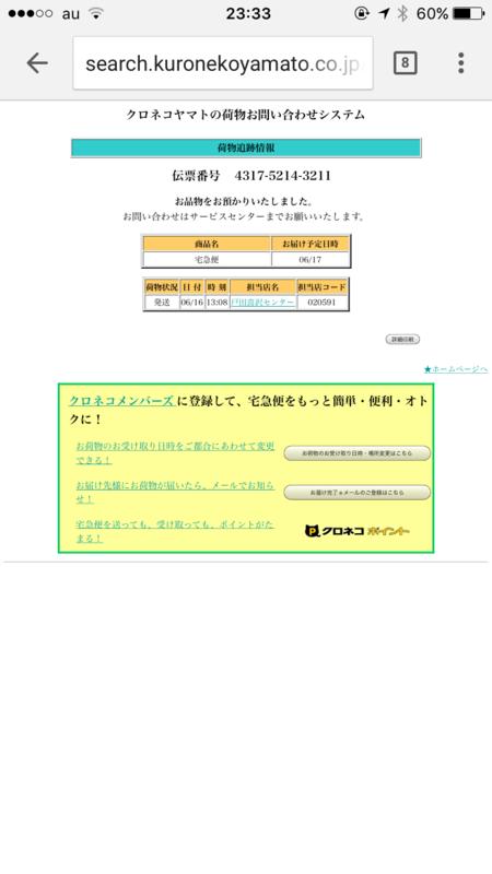 f:id:gekokujo-labo:20160617021407p:image