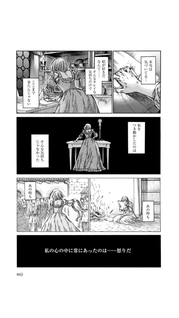 f:id:gekokujo-labo:20161018225641p:plain