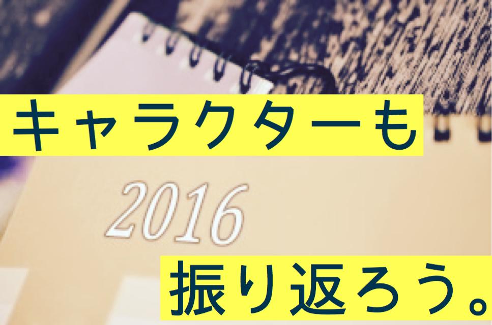 f:id:gekokujo-labo:20161230220118j:plain