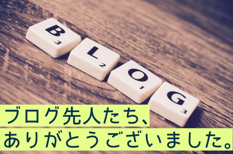 f:id:gekokujo-labo:20161231134951j:image