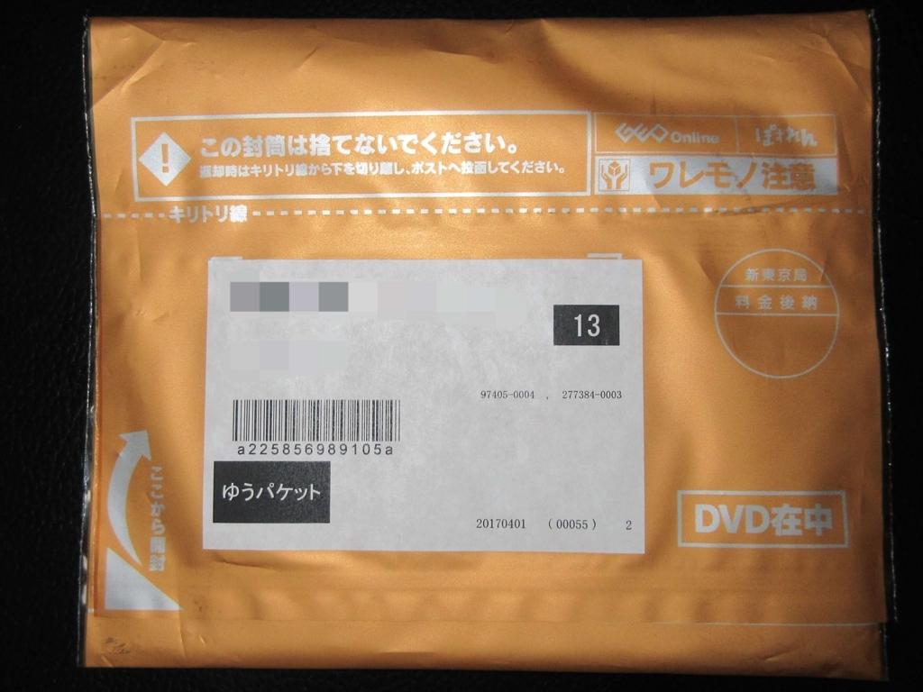 f:id:gekokujo-labo:20170630000726j:plain