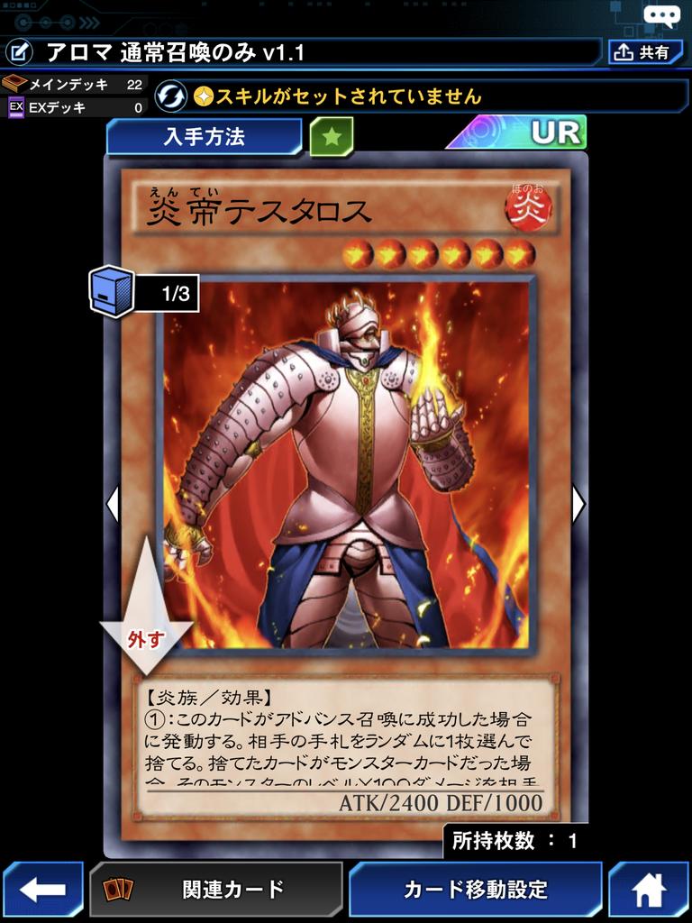 帝カードの例