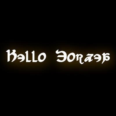 エオルゼア文字フォントの画像