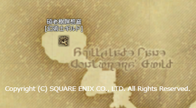 FF14 日本語設定で幻術士ギルド