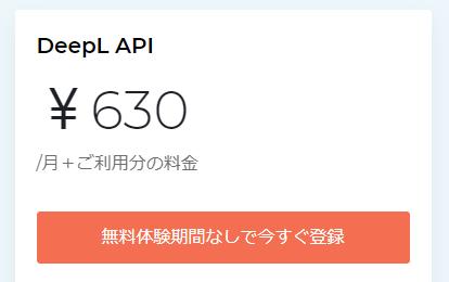DeepL API